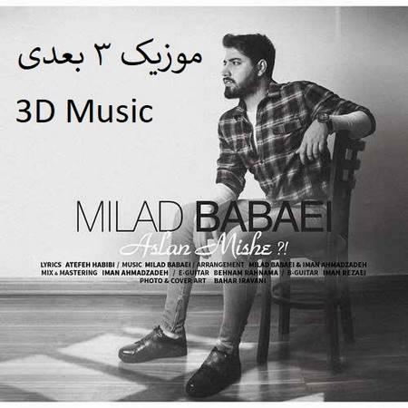 دانلود آهنگ سه بعدی ایرانی میلاد بابایی اصلا میشه
