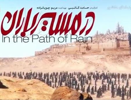 دانلود آهنگ انیمیشن در مسیر باران از محمد اصفهانی