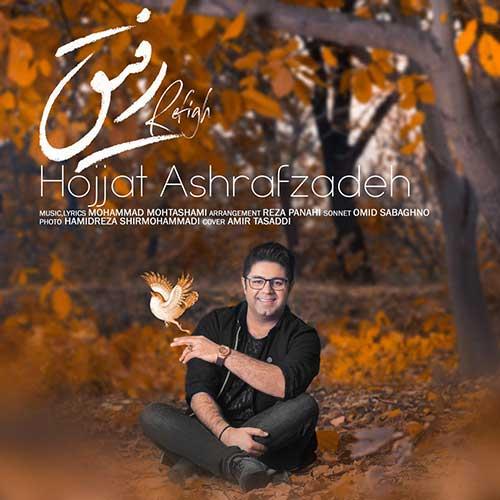 Hojat Ashrafzadeh Refigh - دانلود آهنگ تیتراژ پایانی حالا خورشید حجت اشرف زاده