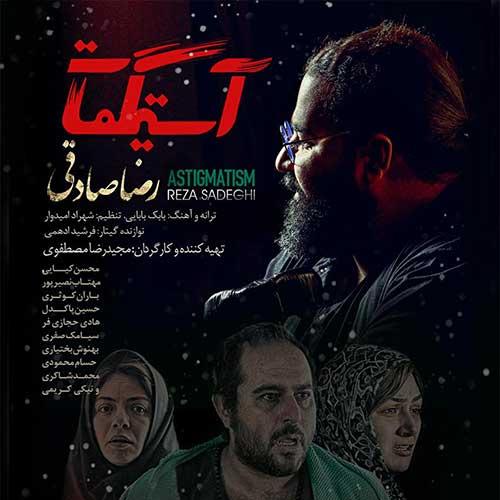 دانلود تیتراژ فیلم آستیگمات از رضا صادقی