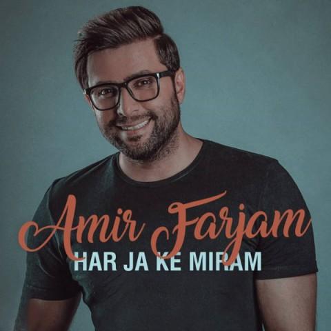 amir farjam har ja ke miram 2018 11 27 19 04 37 - دانلود آهنگ جدید امیر فرجام هر جا که میرم