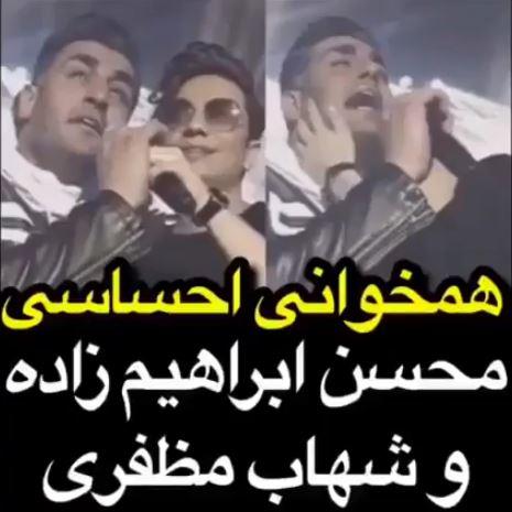 دانلود همخوانی محسن ابراهیم زاده و شهاب مظفری شبهای دیوونگی
