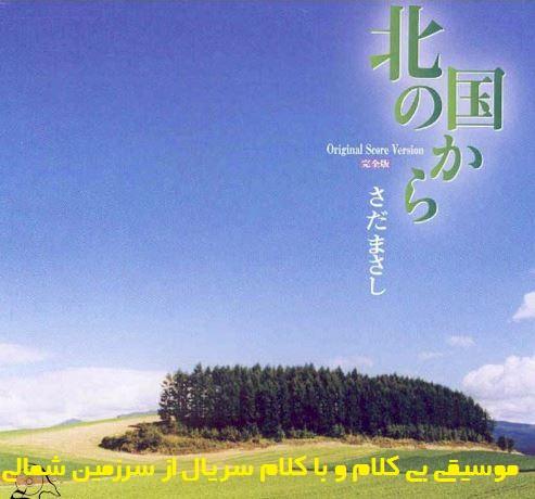 دانلود آهنگ سریال ژاپنی از سرزمین شمالی