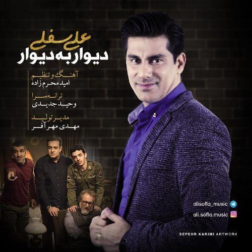 دانلود آهنگ تیتراژ پایانی سریال دیوار به دیوار 2 از علی سلفی