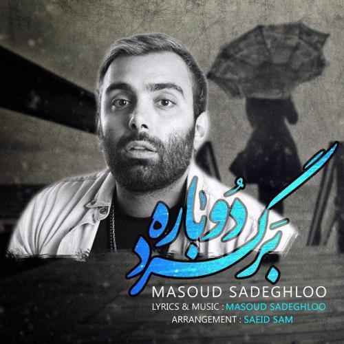 دانلود آهنگ جدید مسعود صادقلو برگرد دوباره