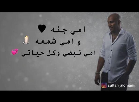 دانلود آهنگ عربی امی جنه امی شمعه از سلطان العمانی