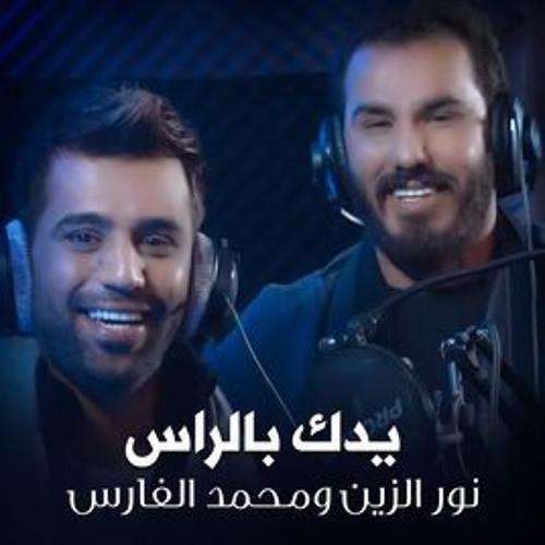 دانلود آهنگ عربی نور الزین و محمد الفارس به نام یدک بالراس