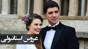 دانلود آهنگ سریال عروس استانبول از مجید عزیزپور