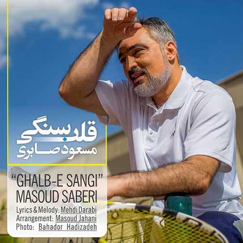 دانلود آهنگ جدید مسعود صابری قلب سنگی