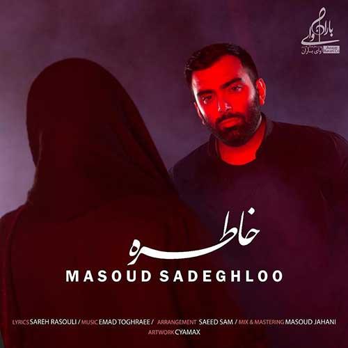 دانلود آهنگ جدید مسعود صادقلو خاطره