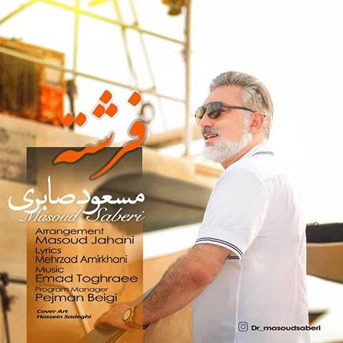 دانلود آهنگ جدید مسعود صابری فرشته