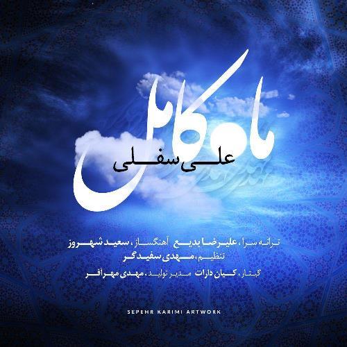 دانلود آهنگ جدید علی سفلی ماه کامل