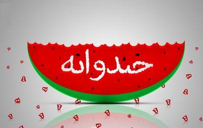 دانلود آهنگ ایران ایران خندوانه