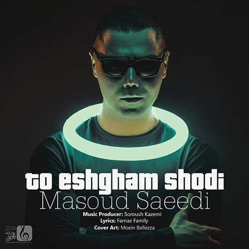 دانلود آهنگ جدید مسعود سعیدی تو شدی عشقم