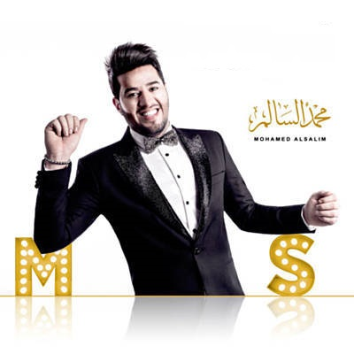 دانلود آهنگ عربی محمد السالم ذاک من ذاک