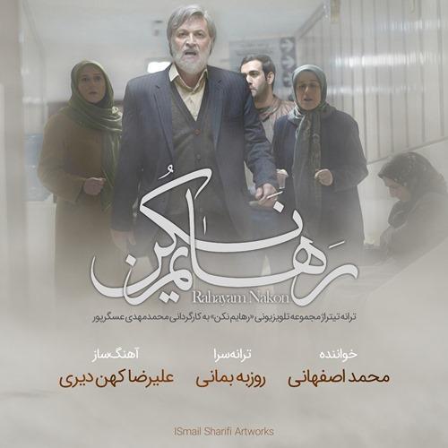 دانلود تیتراژ سریال رهایم نکن از محمد اصفهانی