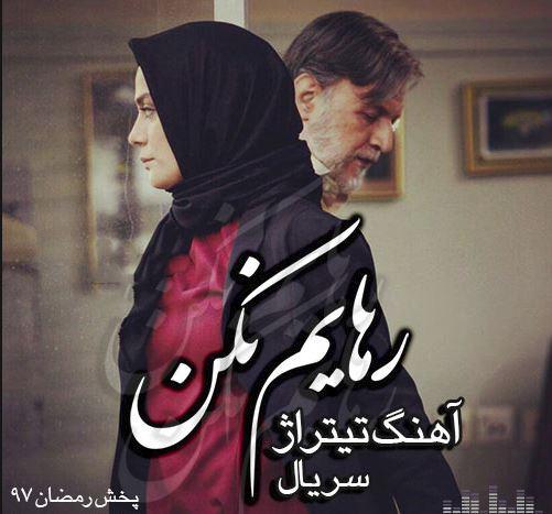 Mohammad%20Esfahani%20 %20Rahayam%20Nakon3 - دانلود آهنگ محمد اصفهانی رهایم نکن