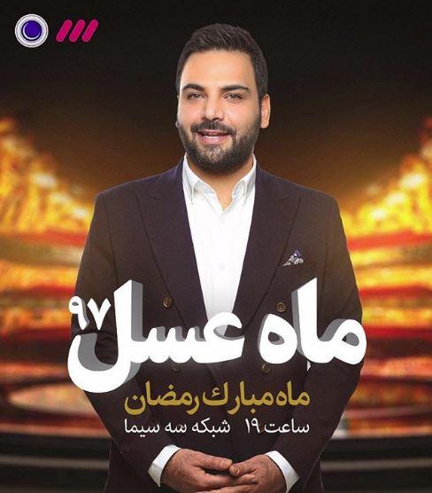 دانلود آهنگهای تیتراژ ماه عسل 97 احسان علیخانی