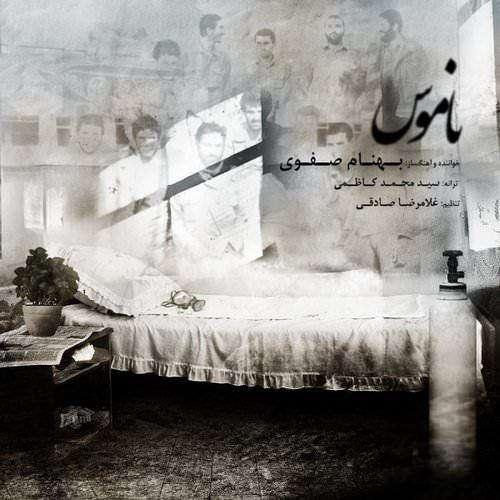 Behnam%20Safavi%20 %20Namoos - دانلود آهنگ جدید بهنام صفوی به نام ناموس