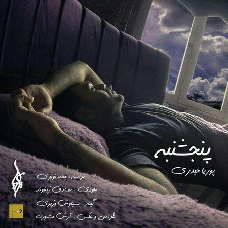 Pourya%20Heydari%20 %20Panjshanbeh - دانلود آهنگ جدید پوریا حیدری به نام پنج شنبه