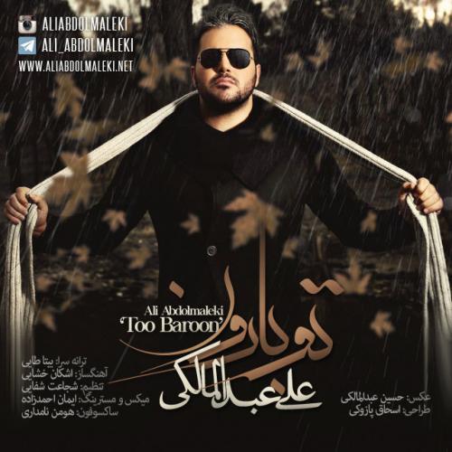 Ali%20Abdolmaleki%20 %20Too%20Baroon - دانلود آهنگ جدید علی عبدالمالکی به نام تو بارون