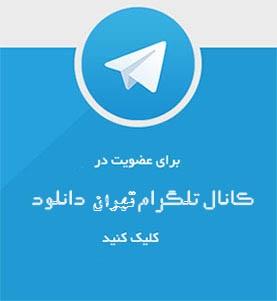 کانال سایت تهران دانلود