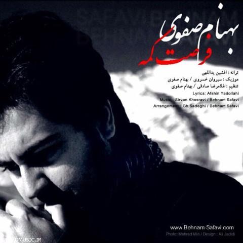 Behnam Safavi Forsat Kame - دانلود آهنگ بهنام صفوی فرصت کمه