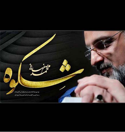 دانلود آهنگ جدید محمد اصفهانی دیدار
