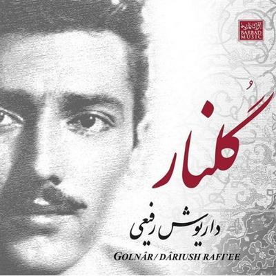 Golnar - دانلود آهنگ گلنار با صدای داریوش رفیعی و علی زند وکیلی