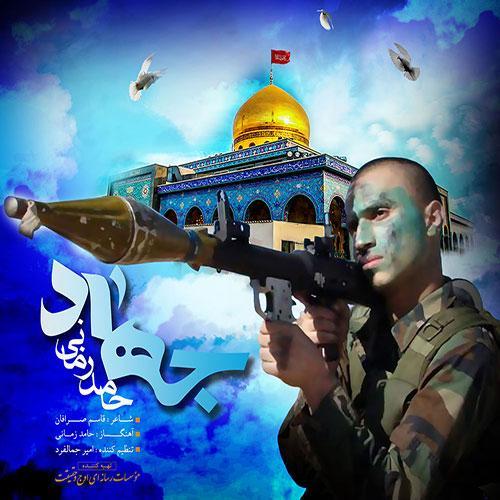 Hamed%20Zamani%20 %20Jahad - دانلود آهنگ جدید حامد زمانی به نام جهاد