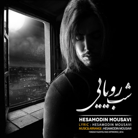 Hesamodin%20Mousavi%20 %20Shabe%20Royayi - دانلود آهنگ جدید حسام الدین موسوی به نام شب رویایی