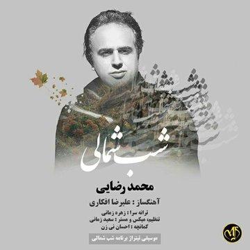 Mohammad%20Rezaei%20 %20Shabe%20Shomali - دانلود آهنگ تیتراژ برنامه شب شمالی از محمد رضایی