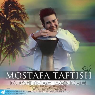 Mostafa%20Taftish%20 %20Dokhtare%20Bandar - دانلود آهنگ جدید مصطفی تفتیش به نام دختر بندر