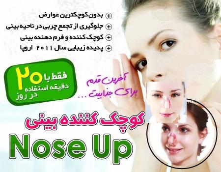 کوچک کننده بینی نوز آپ Nose Up