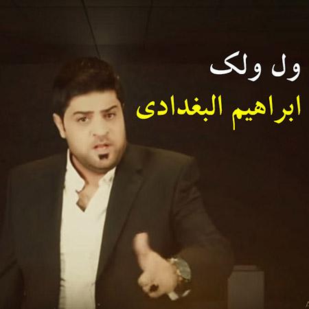 دانلود آهنگ عربی ابراهیم البغدادی ول ولک