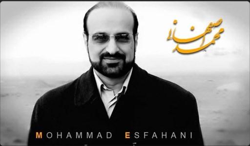 دانلود آهنگ محمد اصفهانی حسرت