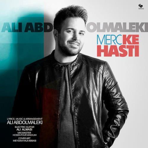 Ali%20Abdolmaleki%20 %20Merc%20Ke%20Hasti - دانلود آهنگ جدید علی عبدالمالکی به نام مرسی که هستی