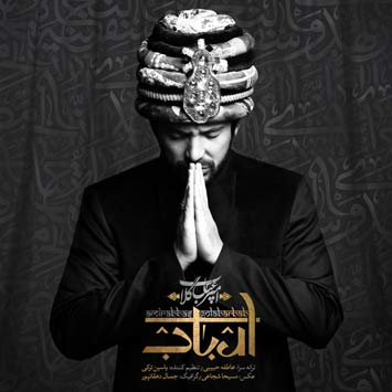 Amir%20Abbas%20Golab%20 %20Arbab - دانلود آهنگ جدید امیر عباس گلاب به نام ارباب