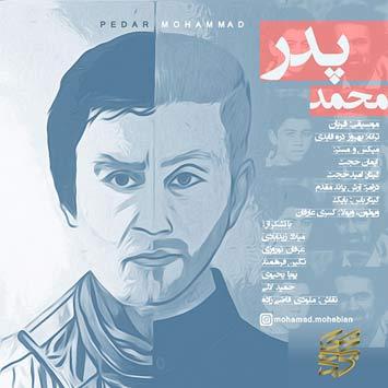 Mohammad%20Mohebian%20 %20Pedar - دانلود آهنگ جدید محمد محبیان به نام پدر