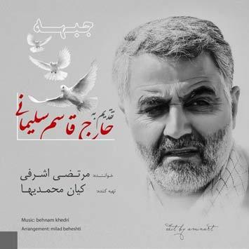 Morteza%20Ashrafi%20 %20Jebhe - دانلود آهنگ جدید مرتضی اشرفی به نام جبهه