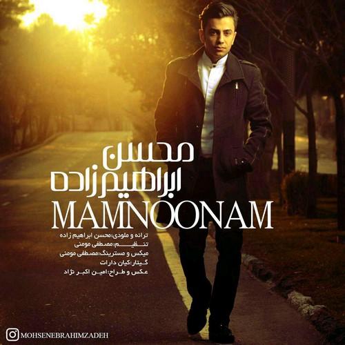 Mohsen%20Ebrahimzadeh%20 %20Mamnonam - دانلود آهنگ جدید محسن ابراهیم زاده به نام ممنونم