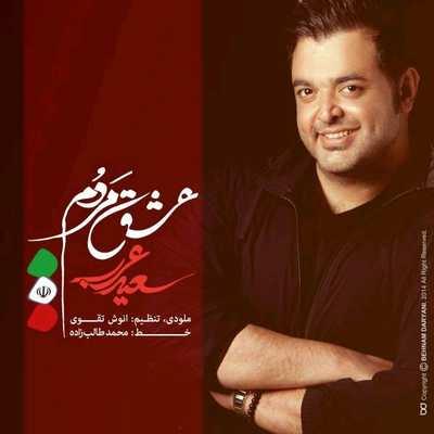 Saeed%20Arab%20 %20Eshghe%20Mardom - دانلود آهنگ سعید عرب عشق مردم