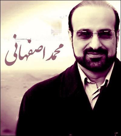 دانلود آهنگ محمد اصفهانی وای از این غم جدایی