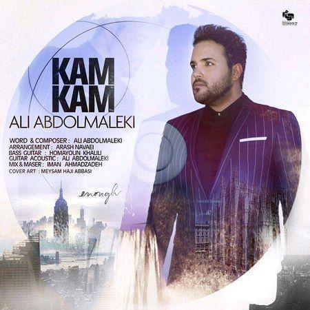 Ali%20Abdolmaleki%20 %20Kam%20Kam - دانلود آهنگ جدید علی عبدالمالکی به نام کم کم