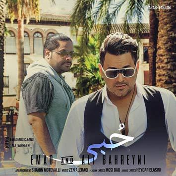 Emad%20Ft%20Ali%20Bahreyni%20 %20Hobi - دانلود آهنگ جدید عماد و علی بحرینی به نام حبی