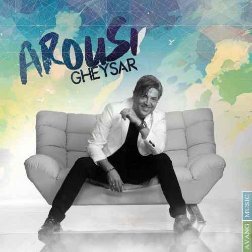 Gheysar%20 %20Arousi - دانلود آهنگ جدید قیصر به نام عروسی