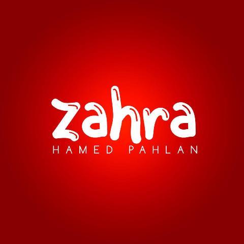 Hamed%20Pahlan%20 %20Zahra - دانلود آهنگ جدید حامد پهلان به نام زهرا