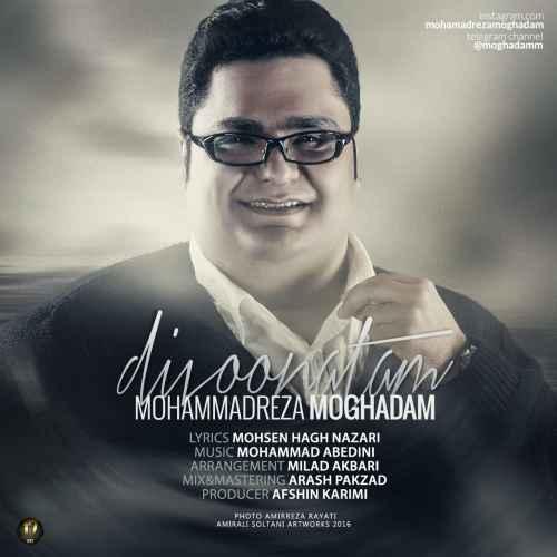 Mohammadreza%20Moghaddam%20 %20Divoonatam - دانلود آهنگ جدید محمدرضا مقدم به نام دیوونتم