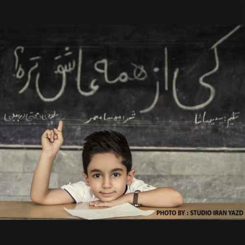 Mojtaba%20Dorbidi%20 %20Ki%20Az%20Hame%20Asheghtareh - دانلود آهنگ جدید مجتبی دربیدی به نام کی از همه عاشق تره