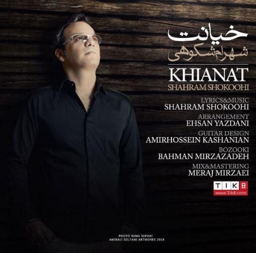 Shahram%20Shokoohi%20 %20Khianat1 - دانلود آهنگ جدید شهرام شکوهی به نام خیانت